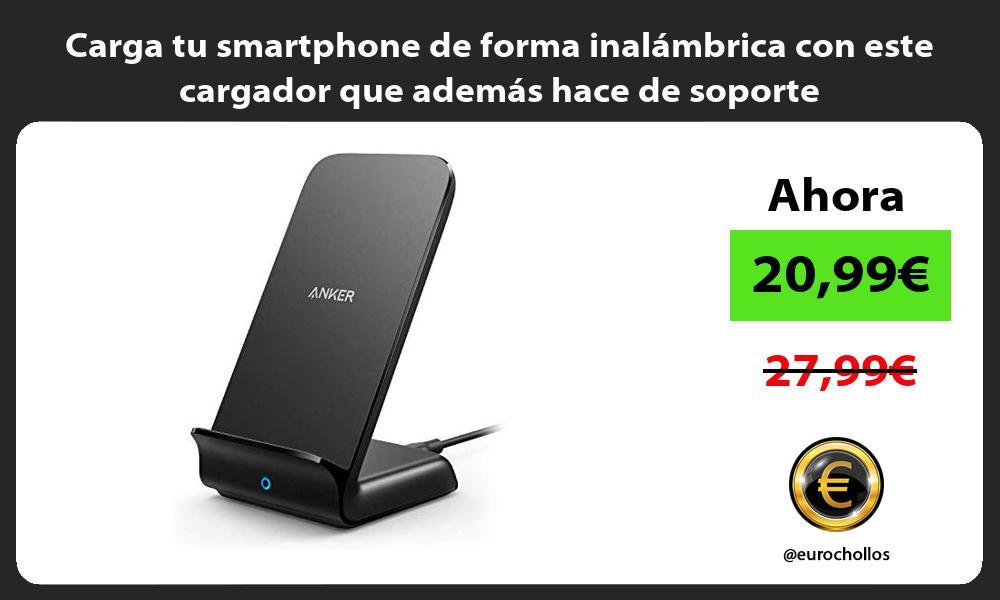 Carga tu smartphone de forma inalámbrica con este cargador que además hace de soporte