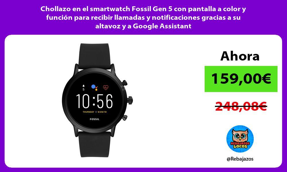 Chollazo en el smartwatch Fossil Gen 5 con pantalla a color y funcion para recibir llamadas y notificaciones gracias a su altavoz y a Google Assistant