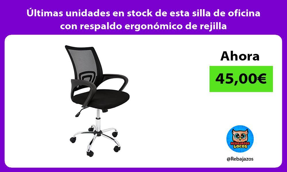 Ultimas unidades en stock de esta silla de oficina con respaldo ergonomico de rejilla