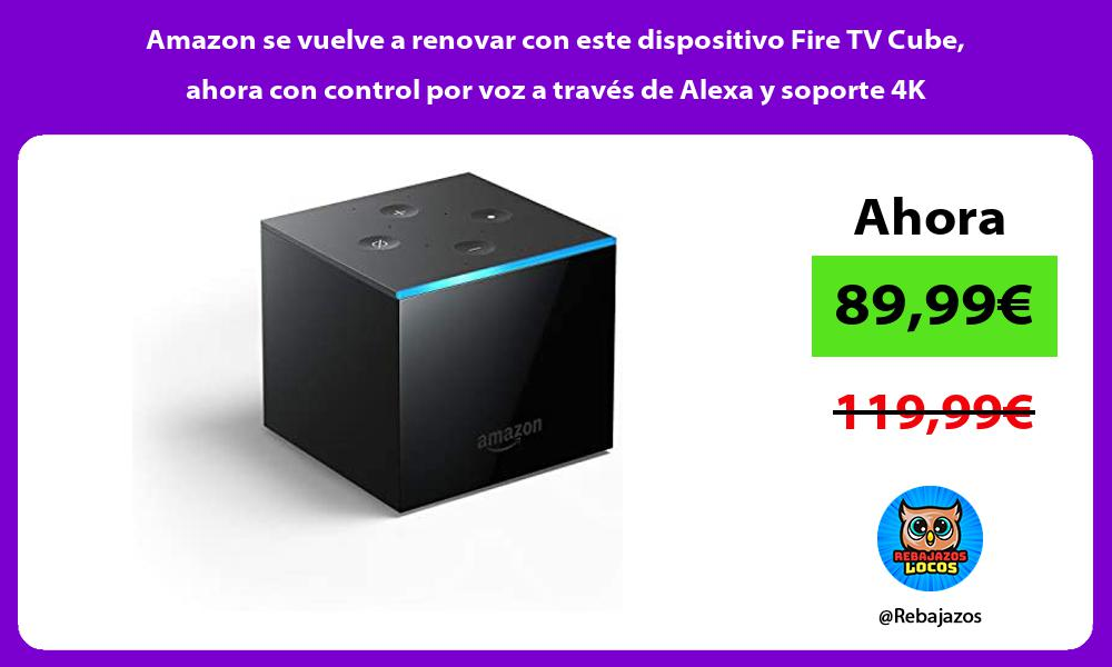 Amazon se vuelve a renovar con este dispositivo Fire TV Cube ahora con control por voz a traves de Alexa y soporte 4K