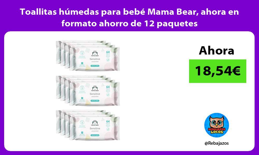Toallitas humedas para bebe Mama Bear ahora en formato ahorro de 12 paquetes